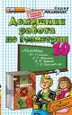 Домашняя работа по геометрии 10 кл к учебнику Атанасяна